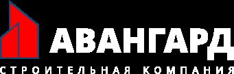 """Строительная компания """"Авангард"""""""